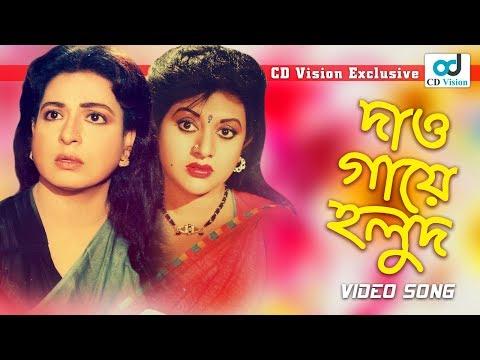 Deo Gaye Holud | Shohag (2016) | HD Movie Song | Shabana | Bobita | CD Vision