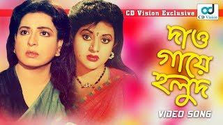 Deo Gaye Holud   Shohag (2016)   HD Movie Song   Shabana   Bobita   CD Vision
