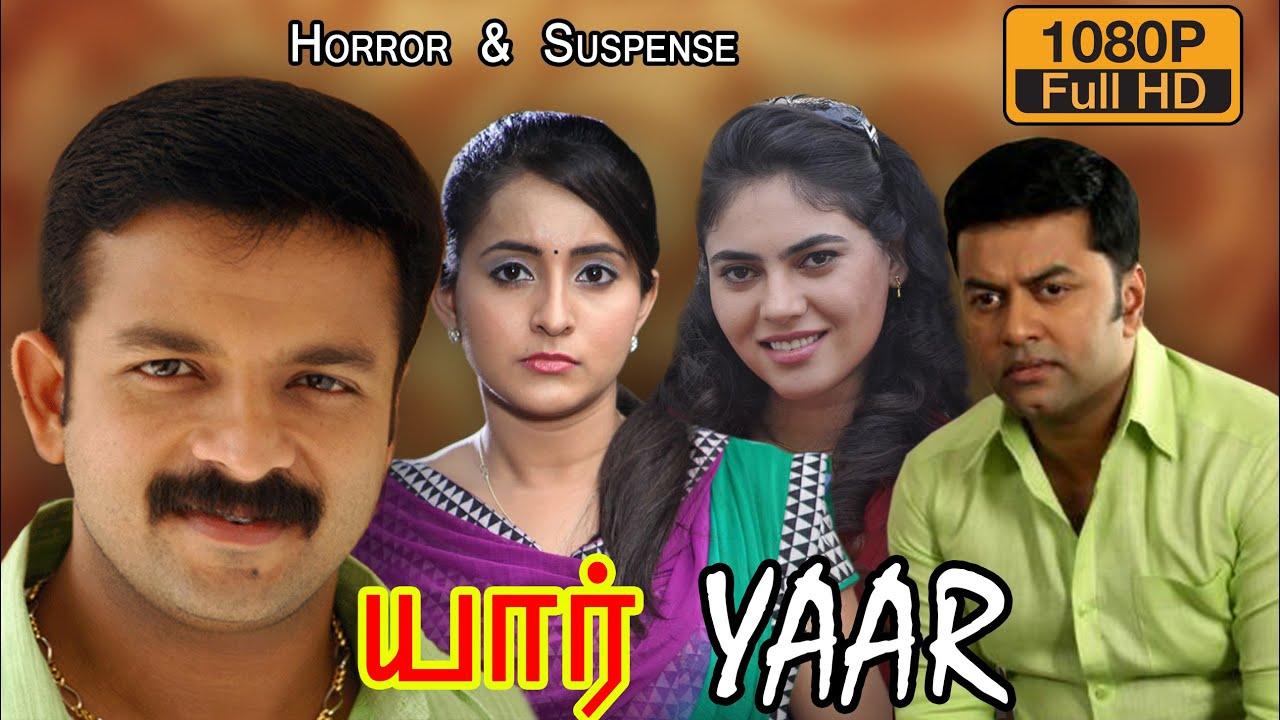 Yaar | yaar tamil full movie | yaar latest tamil movie 2015 | jayasurya  vinayan movie full hd1080