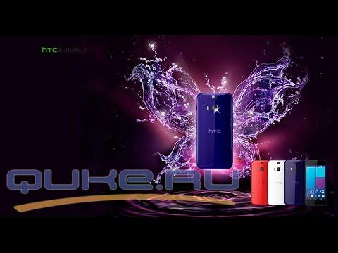 HTC Butterfly 2 обзор