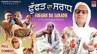 Fufarh Da Saradh (FULL HD) !! New Punjabi Full Movie 2019 !! Comedy Funny Movie !! CTC Presents
