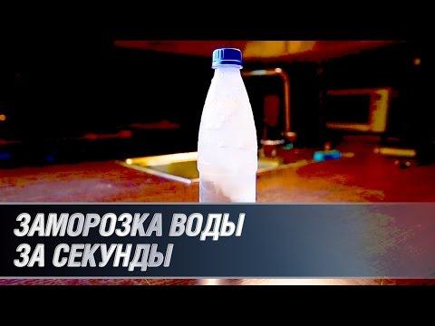 Заморозка воды за секунды
