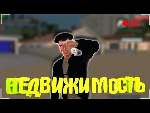 Современные дома в GTA:Криминальная Россия