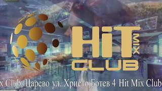 HIT MIX CLUB - ЦАРЕВО [ 31.05.2019 - 01.06.2019 ]