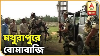 Bombing at Raidighi in Mathurapur, TMC accused | ABP Ananda