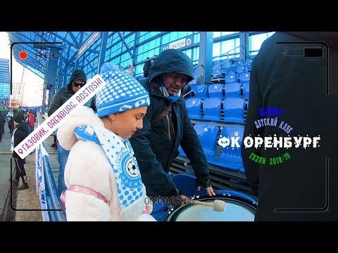Детский Клуб #30. Блог ФК Оренбург