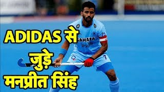 Indian Hockey Captain Manpreet Singh Signs Up With Adidas | Sports Tak