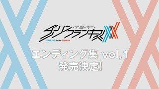 Darling in the FranXX video 9