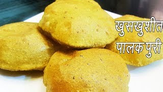 पालक पुरी  | How To Make Palak Puri | Palak Puri Recipe Video | Spinach Puri Recipe | MadhurasRecipe
