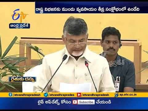 1.5 lakh rs loan relief Farmers | CM Chandrababu