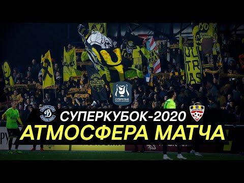 Суперкубок-2020. Атмосфера матча