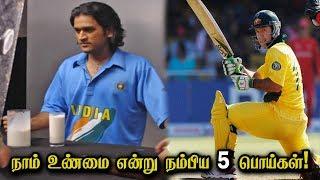 கிரிக்கெட்டில் நாம் உண்மை என்று நம்பிய 5 பொய்கள்! | Cricket Facts | Crazy Talk