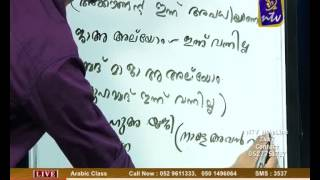 Bhasha Samskaram unity July 10 Part 1 (Arabic Class)