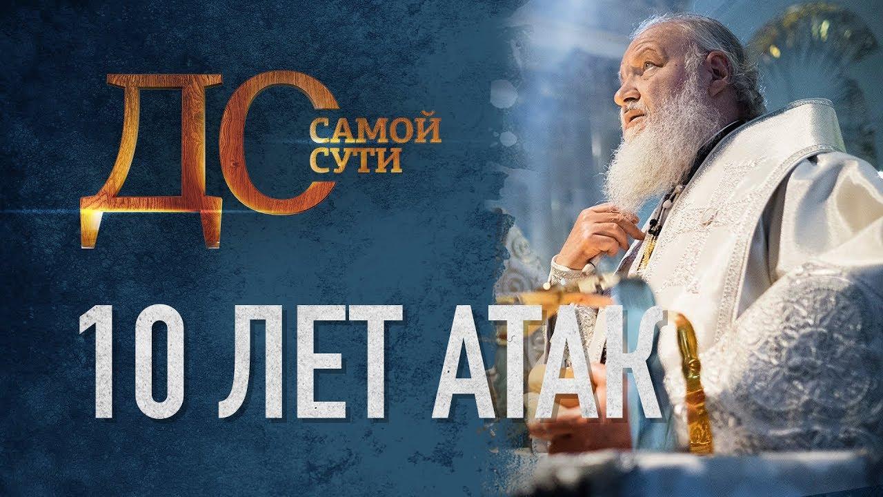 ДО САМОЙ СУТИ. 10 ЛЕТ АТАК