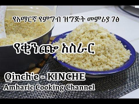 የቂንጬ አስራር  - Kinche - የአማርኛ የምግብ ዝግጅት መምሪያ ገፅ - Amharic Ethiopian