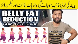 How to Lose Belly Fat Fast (Complete Guide) | Lose Weight Fast | Weight Loss