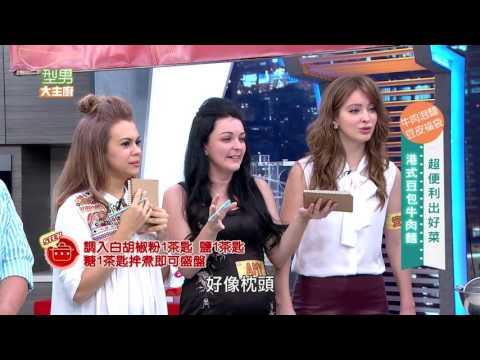 台綜-型男大主廚-20161129 外國姊妹來挑戰,中華麵食文化