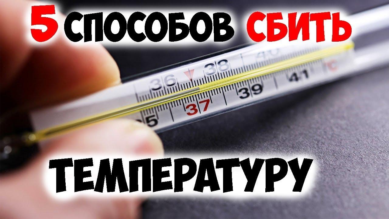 Чем в домашних условиях сбить высокую температуру 555
