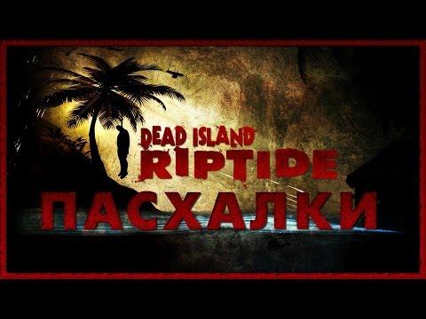 Пасхалки в игре Dead Island - Riptide