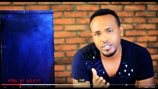 New Ethiopian Music Video 2016 Zerihun Tesfaye: Ameseginalehu አመሰግናለሁ