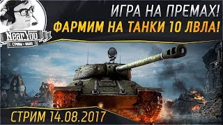 ✮ИГРА НА ПРЕМАХ! Фармим на танки 10 лвла: Foch и Centurion Action X ✮ Near_You
