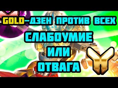 fatNfury - Слабоумие или отвага? /  Дзенъятта gold-ранг против всех / анализ игры подписчика