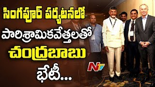 AP CM Speaks to Media @ Singapore || Chandrababu Challenges BJP Over Amaravathi Formation