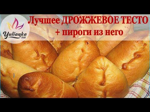Дрожжевое тесто + пироги из него /Best yeast dough by YuLianka1981