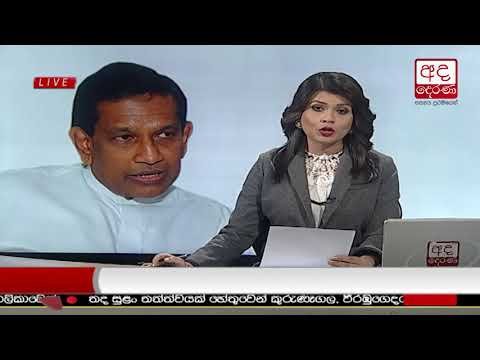 ada derana news 15 August 2018