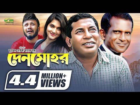 Denmohor | Drama | All Episodes | Mosharraf Karim | Mithila | Mishu Sabbir | Hasan Masood