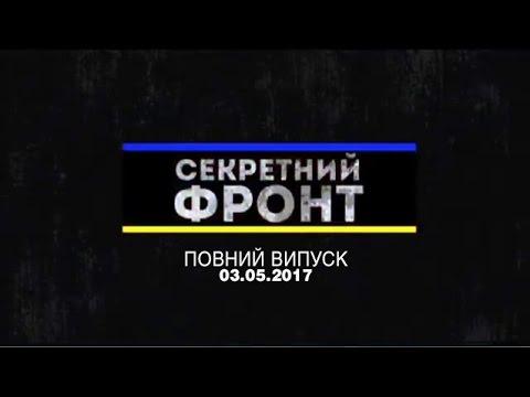 Секретный фронт – Выпуск от 03.05.2017 – Евровидение 2017, женщины-телохранители и роботы