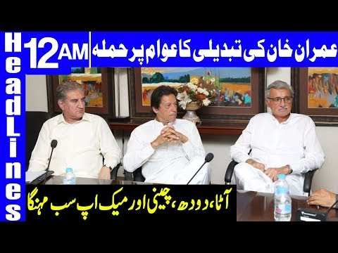 PTI Government presents mini budget today | Headlines 12 AM | 18 September 2018 | Dunya News