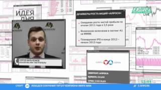 """Сергей Фильченков об акциях """"Алросы"""""""
