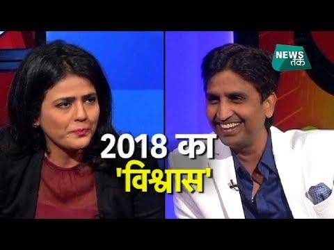 Happy New Year के स्वागत में कुमार विश्वास EXCLUSIVE | News Tak