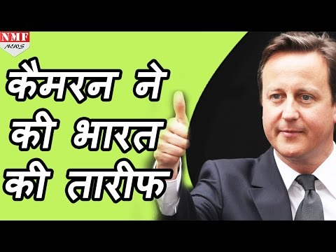 BREXIT के बाद Parliament statement में Cameron INDIA को बताया Important partner