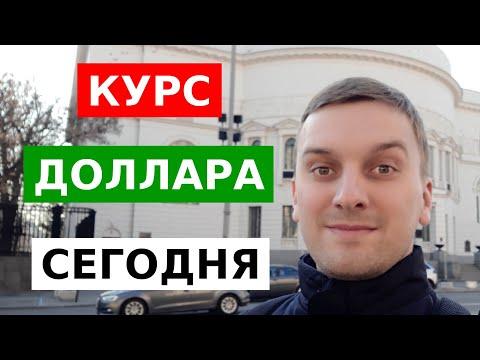 КУРС ДОЛЛАРА в Украине на сегодня