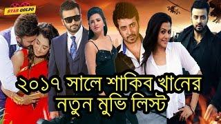 ২০১৭ সালের শাকিব খানের নিউ মুভি লিস্ট    Shkaib Khan 2017 Upcoming Movie List