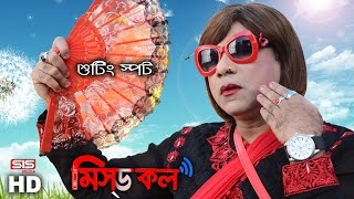 Misha ( Hijra ) Shooting | Missed Call | Bangla Movie | SIS Media