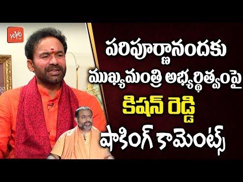 Kishan Reddy Shocking Comments on Swami Paripoornanda As BJP CM Candidate in Telangana | YOYO TV
