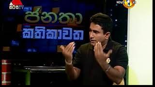 Janatha Kathikawatha Sirasa TV 21st August 2017