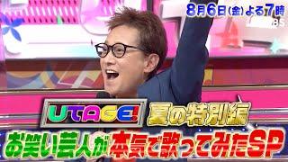 UTAGE!夏の特別編!〜お笑い芸人が本気で歌ってみた〜4時間SP🈑