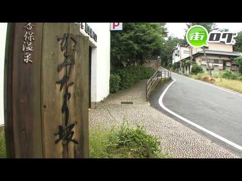 温泉宿塚越屋七兵衛 - 地域情報動画サイト 街ログ