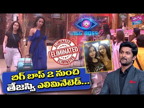 Bigg Boss 2 Telugu Tejaswi Eliminated | Samrat Reddy | Tanish | Babu Gogineni | YOYO Cine Talkies