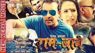 "New Nepali Movie - ""RAM JANE"" Full Movie 