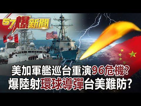 台灣-57爆新聞-20211018-美加軍艦巡台重演「96危機」? 爆陸射「環球導彈」台美難防?!