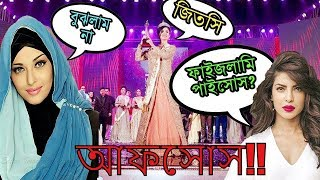 Miss World Bangladesh ?? নাকি ফাইজলামী ?? - The Shantonu Kaisar Show
