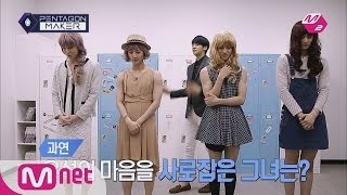 PENTAGON MAKER [M2 PentagonMaker] Which Lady Will Be Chosen by WOORIC (WOO SEOK)? [EP7 Individual Ro