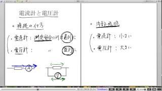 高校物理解説講義:「直流回路」講義4