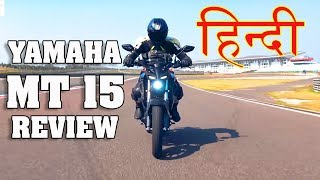 हिंदी में - Yamaha MT 15 Review. Should you buy it?