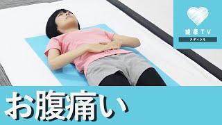 1分でラクになる♡お腹痛い!緊急事態に効果的なマッサージ